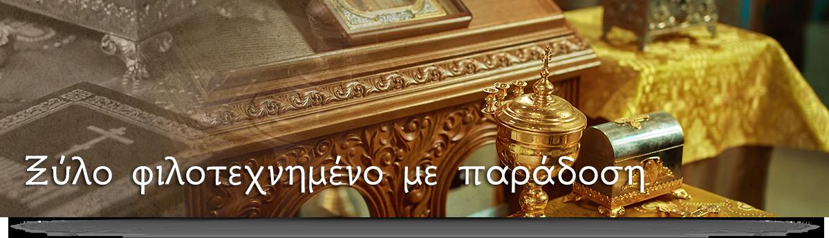 ΕΚΚΛΗΣΙΑΣΤΙΚΑ / ΜΟΝΑΣΤΗΡΙΑΚΑ ΕΠΙΠΛΑ